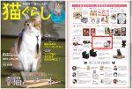 「猫ぐらし」にモン コパンが登場!
